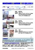 《プロセブン耐震金具・マット 施工事例集 No.9》 民間病院での施工事例(8)透析室 表紙画像