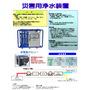 IRI 災害用浄水装置カタログ.jpg