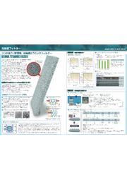 『光触媒セラミックフィルター』フィルター構造と実験結果 表紙画像