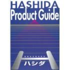 橋田機工株式会社『HASHIDA Product Guide』総合カタログ 表紙画像