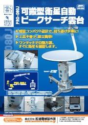 可搬型衛星自動ピークサーチ雲台『PRO-080J』 表紙画像