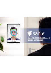 クラウド型顔認証入退室管理システム SaFie Entrance 表紙画像