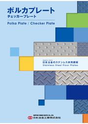 ステンレス床用鋼板『ポルカプレート/チェッカープレート』製品カタログ 表紙画像