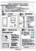TOKISEI トールパーテーション 取扱説明書
