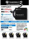 Thunderbolt3 【超ロング】アクティブ光ケーブル