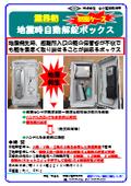 地震時自動解錠ボックス
