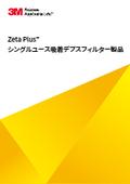 3M(TM)Zeta Plus(TM)シングルユース吸着デプスフィルター 表紙画像