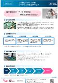 コーティング加工サービスの資料 表紙画像