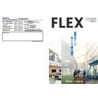 フレックスハウス総合カタログ 太陽工業株式会社 表紙画像