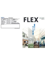 フレックスハウス総合カタログ|太陽工業株式会社 表紙画像