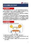 【技術資料】スパッタリング加工の基礎 ‐ スパッタ成膜と5Gについて