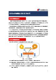 【技術資料】スパッタリング加工の基礎 ‐ スパッタ成膜と5Gについて 表紙画像