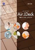 簡単ジョイント型システムデッキ『Air J. Deck』