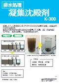 排水処理用 凝集沈殿剤 K-300