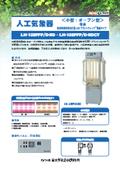 人工気象器<小型:オープン型>恒温 プラントフレック搭載タイプ