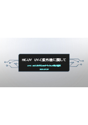 空間用 UV除菌装置『HK-UV』解説資料 表紙画像