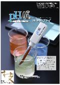 ワイアレスケミカルセンサシステム『pHAI』 カタログ 表紙画像
