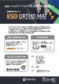 導電疲労軽減マット『ESDオーソマット』 表紙画像