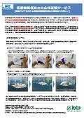 医療機器包装 完全性試験サービス