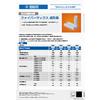 01_ファイバーマックス成形品_リーフレット-202010.jpg