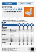 01_ファイバーマックス成形品_リーフレット-202010 表紙画像