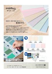 【カラーサンプル】EVERWALL ダイアトーマス 表紙画像