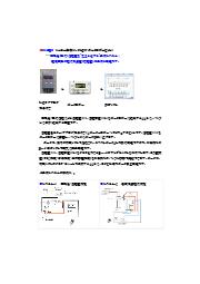 太陽光発電量計測セット『ソーラー計測くん』 表紙画像