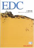 静電気浄油装置 静電浄油機 EDC