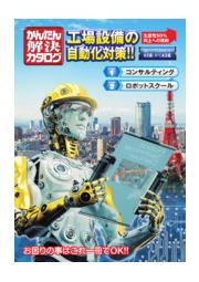 かんたん解決カタログ 工場設備の自動化対策(RTC東京編) 表紙画像