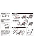 【取扱説明書】防災・避難所用品 PLA-BED  スピードタイプB