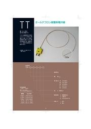 TT オールフッ素系樹脂被覆熱電対線 表紙画像