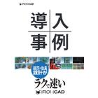 【装置・治具設計がラクで速い!】機械設計向けミッドレンジ3D CAD「IRONCAD 導入事例集」 表紙画像