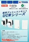 壁用コンセント『UCWシリーズ』