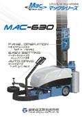 自走式パレットストレッチ包装機『MAC-630』 表紙画像