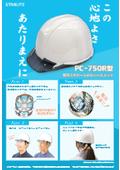発泡スチロールがないヘルメット「PC-750R型」