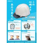発泡スチロールがないヘルメット「PC-750R型」 表紙画像