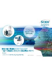 紹介資料『SCIEX SelexIONシステムによる脂質分析』 表紙画像