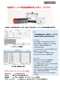 データインテグリティ対応!全自動フィルター完全性試験機 『AIT-MK4』