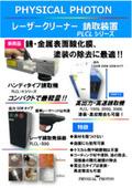 レーザークリーナー錆取装置『PLCL シリーズ』