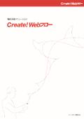 【パンフレット】電紙決裁ソリューション『Create!Webフロー』