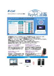 長距離無線PC呼出しシステム『リモートリプライコールPC』 表紙画像