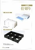 アクト石原 合成樹脂 カタログ 表紙画像