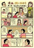 【漫画エムネットくらうど】第1話『エムネットを知る!』 表紙画像