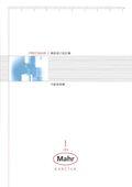 【製品カタログ】精密長さ測定機 『Precimarシリーズ』 表紙画像