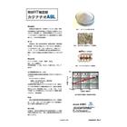 粒状HT吸着剤『カテナチオABL』 表紙画像