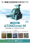 乾燥解繊機 ATOMZmini-M