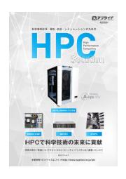 科学技術計算・解析・設計・シュミレーションのためのHPC 総合カタログ 表紙画像
