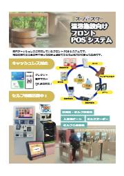 温浴施設向けフロントPOSシステム『スーパースター』 表紙画像