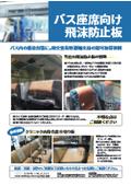 【バス車内の飛沫対策】バス座席向け飛沫防止板