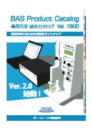 電気化学 総合カタログVol.1800 表紙画像